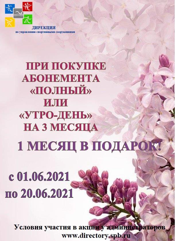 АКЦИЯ ЛЕТО ФИТНЕС