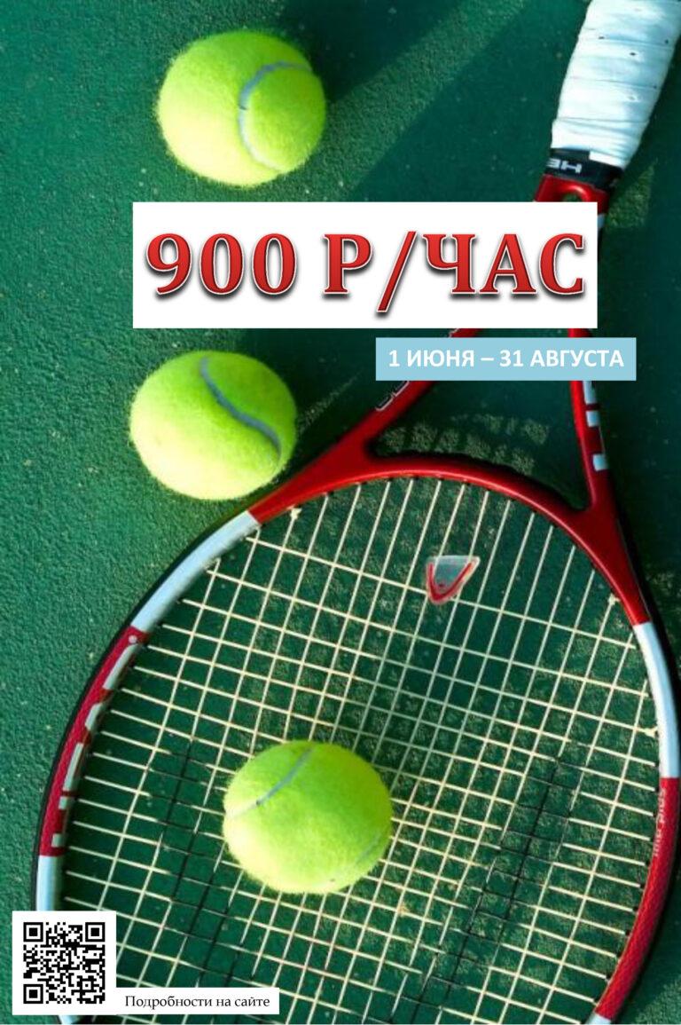 Акция теннис